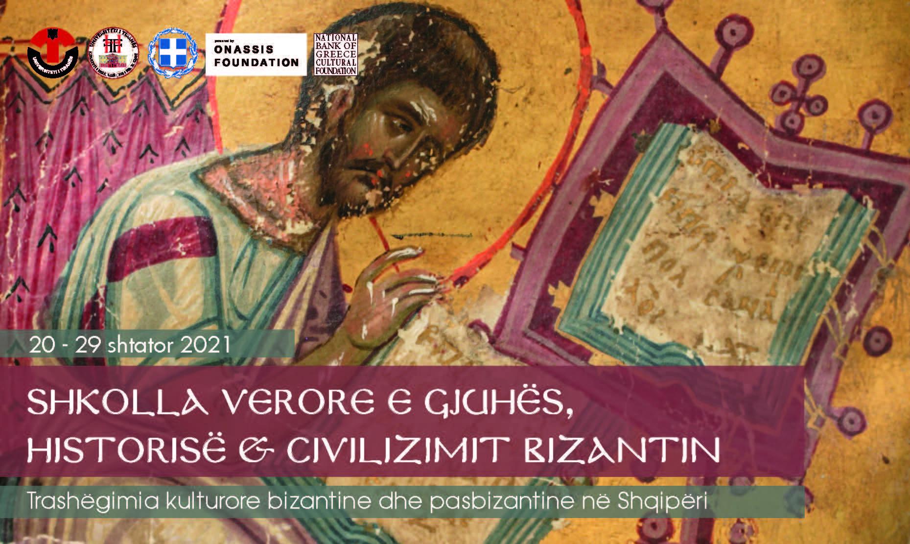 Shkolla verore e Gjuhës, Historisë dhe Civilizimit Bizantin: Trashëgimia Kulturore Bizantine dhe Pabizantine në Shqipëri